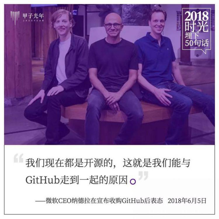 2018,时光埋下50句话 | 甲子光年