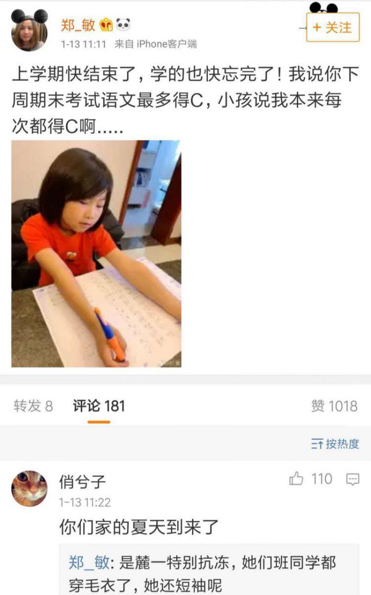岳云鹏5岁二女儿烫了满头卷发,但所有人都被短袖、冰棍吸引了!