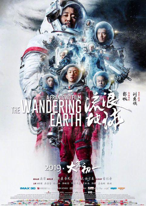 《流浪地球》票房破15亿!盗版泛滥仅售1元,导演呼吁支持好电影