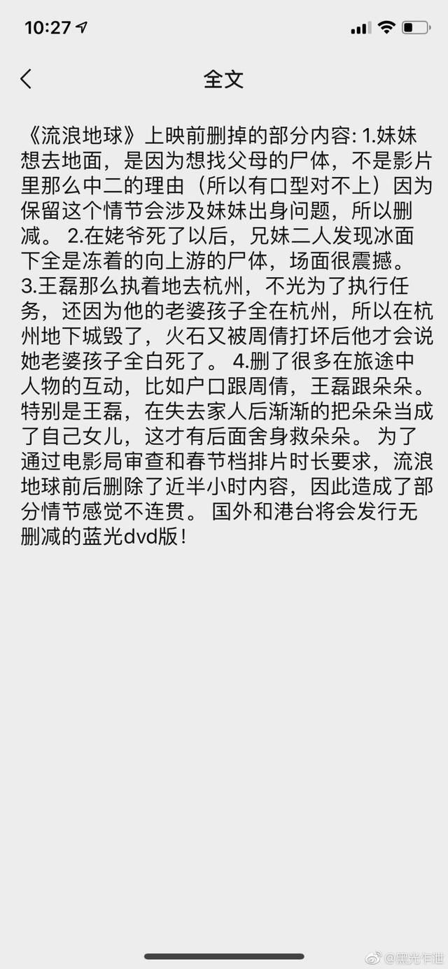 《流浪地球》中最硬核的CN171–11队长李光洁戏不多但出彩