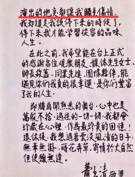 费玉清宣布永远退出演艺圈,退圈背后的原因太让人伤感了