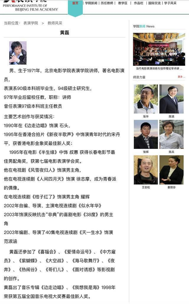 翟天临博士论文遭质疑,黄磊惨受连累!