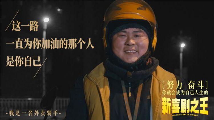 周星驰关注小人物,外卖小哥登上《新喜剧之王》电影海报