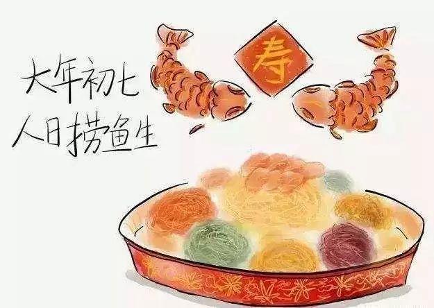 """飞花令第15波丨为什么初七被称为""""人日节"""",今天有哪些习俗呢?"""