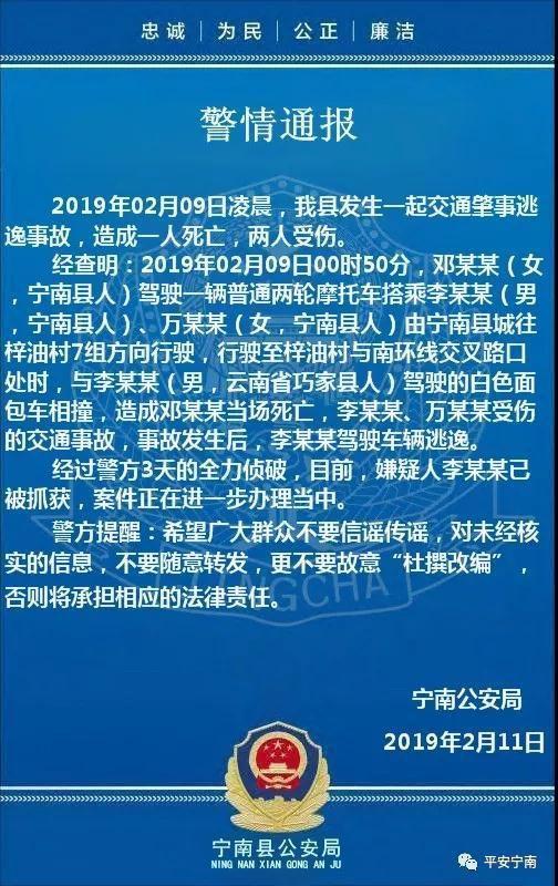 四川凉山男子驾车肇事造成1死2伤逃逸3天后被捕