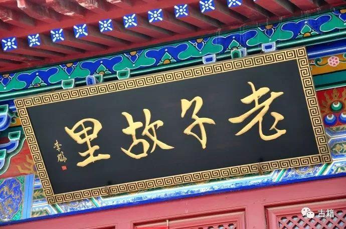 世界第一大姓李姓源自鹿邑李光耀是李渊后裔