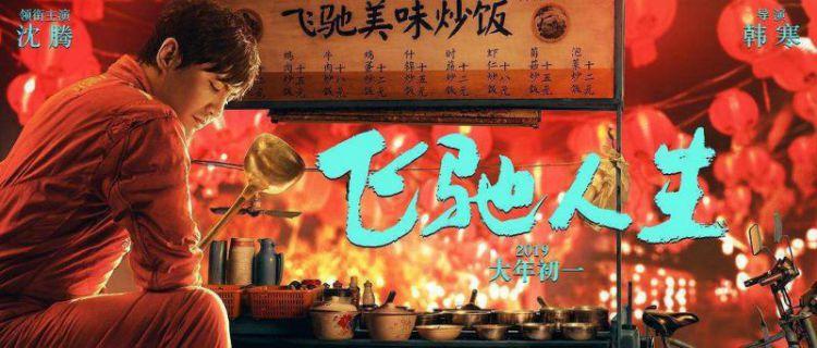 2019年中国电影票房41天破100亿,比2018年提前8天!