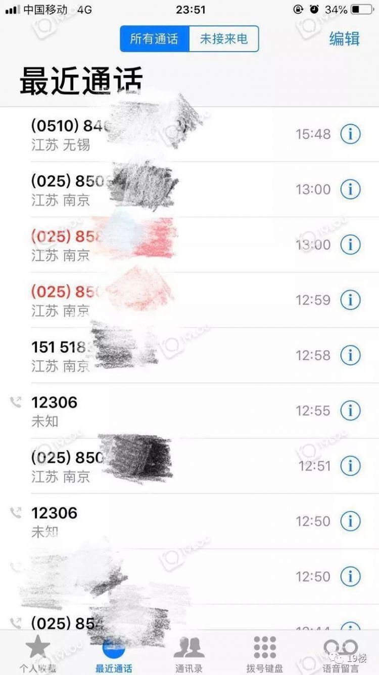 """在春运高铁上丢了手机还能找回来吗?杭州女孩""""试""""了一下,没想到......"""
