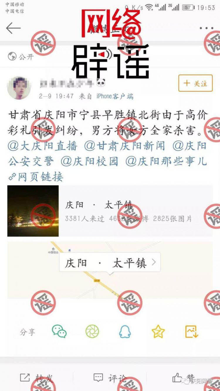 """编造""""宁县早胜北街全家被杀""""谣言甘肃一男子被行拘"""