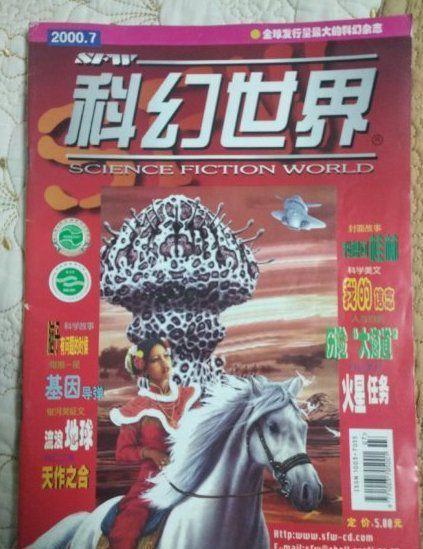 刘慈欣写《流浪地球》稿费加奖金不到5000块,电影票房已破26亿