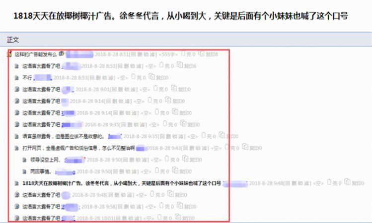 徐冬冬这回惹上事了?虚假广告遭调查,网友:中华文化博大精深!