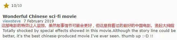 《流浪地球》北美上映获好评!仅64家影院上映票房却位列13名!