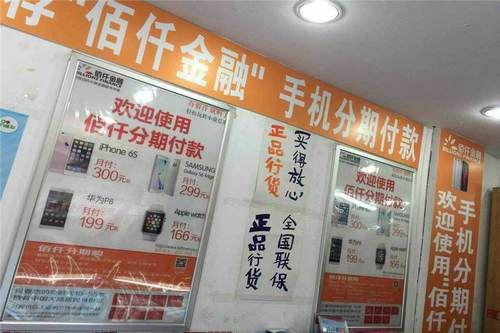 佰仟金融销售业务员欺骗23人办分期购伙同中介骗款逾13万获刑1年半