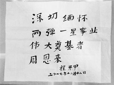 """三百隐秘""""智士""""一部壮阔""""两弹一星""""发展史"""