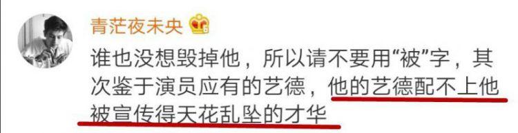 """谢飞为翟天临说话?却被网友揪住疑似""""公关文""""时间落款都写错了"""