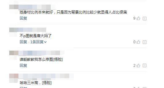 唐嫣被P成三米,网友笑疯:都P变形了