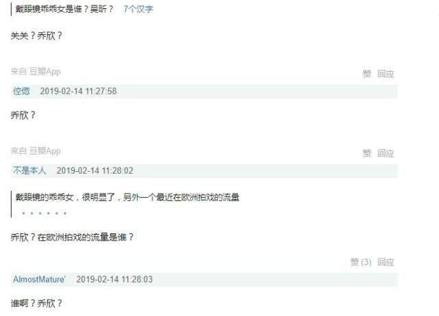 杨洋乔欣情人节当天,一起在英国逛商场吃甜品,粉丝称可能有情况