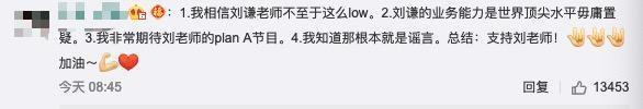 """刘谦""""赌上全家性命"""",动情回应春晚换壶实情,理由却让人动容!"""