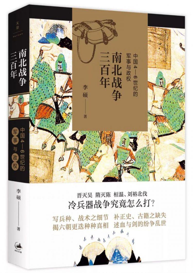 新史学荐书088|《南北战争三百年:中国4-6世纪的军事与政权》