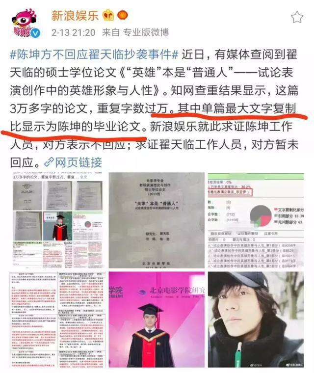 北大发声明确认翟天临学术不端正,网友却气愤对他惩罚太轻?