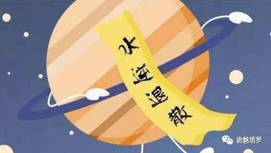 【诡魅塔罗】脑洞大开--流浪地球后占星学还有用处吗