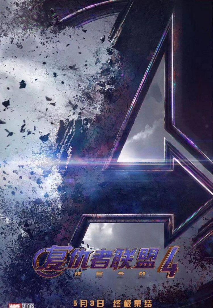 复仇者联盟4被传5月3日上映,定档海报曝光,网友:有点假