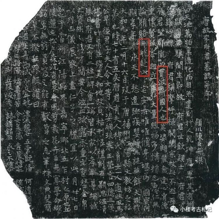 朱超龙:扬州出土唐代波斯人李摩呼禄墓志研究