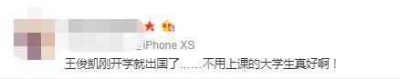 关晓彤王俊凯乘飞机潇洒离京,被批明星竟能刚开学就逃课