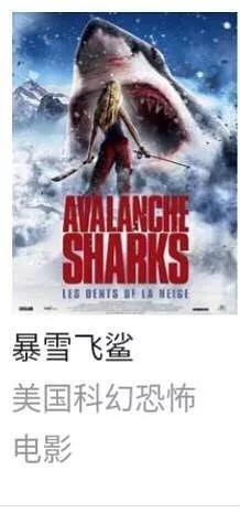 好莱坞鲨鱼系列遭吐槽,网友:鲨鱼到底有几个头!?