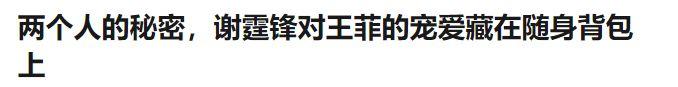 """王菲谢霆锋感情生变?谢霆锋换""""定情物"""",""""世纪复合""""再生波折"""