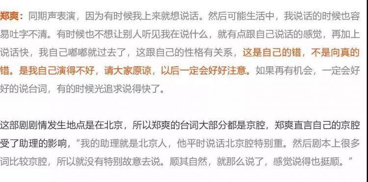 郑爽为吐字不清道歉,称以后会好好注意!网友:没有刘诗诗真诚