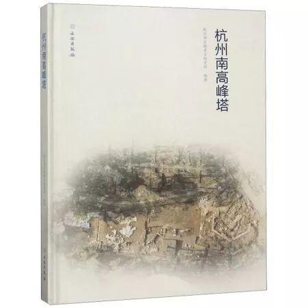【新书介绍】杭州南高峰塔