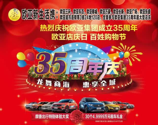 4月15日长春欧亚商业连锁120店与广大消费者共享生日庆典