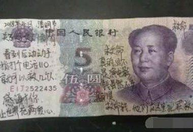 老人出门散步捡到5块钱,好奇打开后,立马掏出手机报警