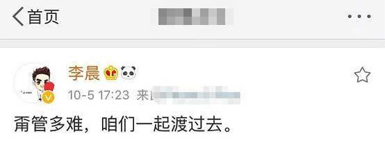 李晨发声力挺范冰冰!分手传言不攻自破,网友:又要开始秀了?