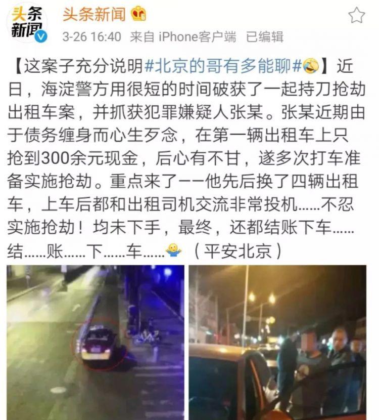4次躲过抢劫,北京的哥神技救命:怪哥过分会聊天!
