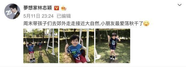 林志颖晒带双胞胎儿子荡秋千,老二笑得好甜,老三笑得很像爸爸