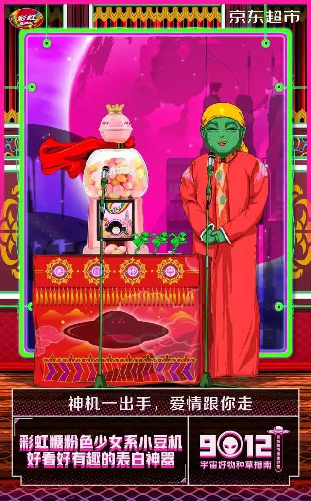 京东618餐饮文案海报,你没见过的船新版本!