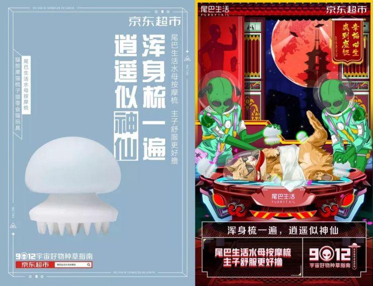 9012年了,京东的广告居然还这么沙雕……