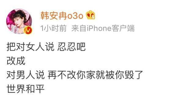 网红韩安冉与老公结婚刚三天就要离婚,女方称这次绝对不是炒作