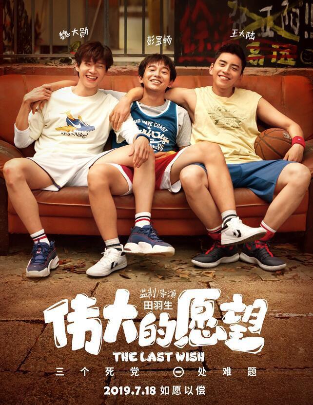 彭昱畅、王大陆、魏大勋新戏海报画风又变了,这次三人终于正常了