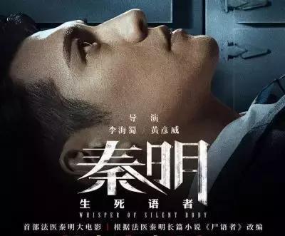 《秦明:生死语者》中的6个IP命门