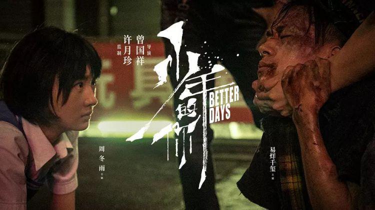 """《少年的你》《八佰》相继撤档,被""""制作原因""""笼罩的国产电影还好吗?"""