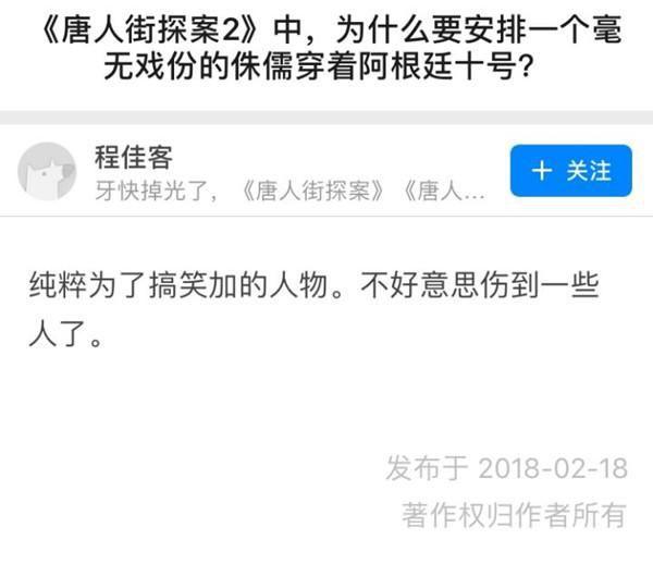《唐人街探案3》剧组惹争议,日媒批其不守规矩,骚扰知名女星?