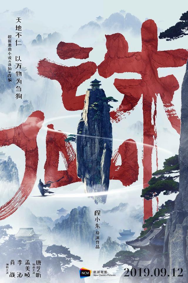 《诛仙》发布最新角色海报,山支孟美岐是不是我们心目中的碧瑶?