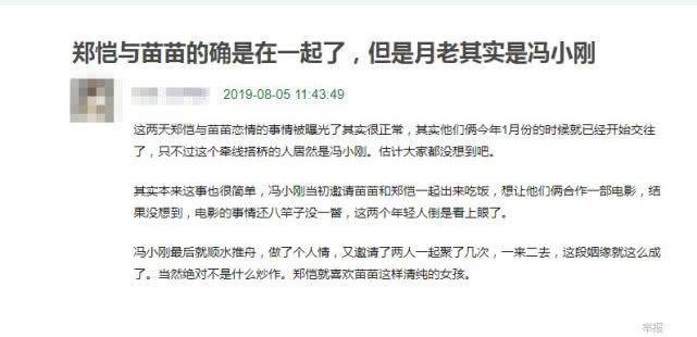 郑恺与苗苗被曝半年前就已经开始交往,知情人称红娘是冯小刚
