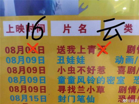 """姚晨电影名字被写错,霸气喊话喜感十足,""""排山倒海""""郭芙蓉上线"""