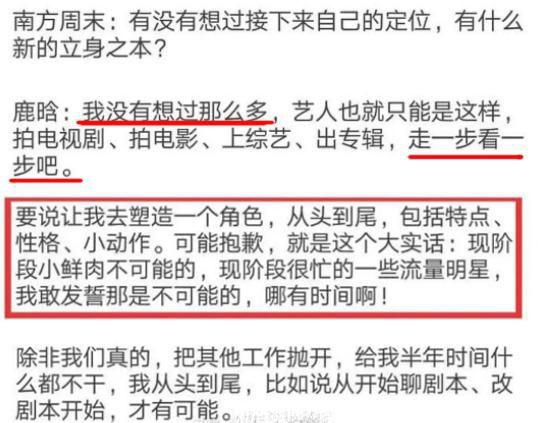 口碑崩塌早已注定,鹿晗昔日采访暴露个人职业素养,结果得到应验