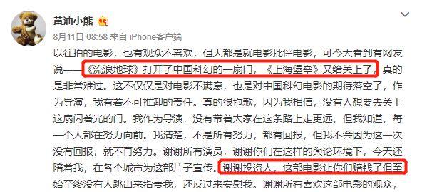 鹿晗演军人不剃头遭质疑,网友怒批:抹黑《流浪地球》带来的口碑