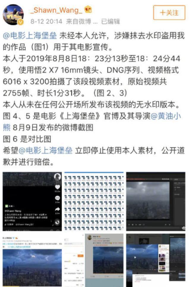 《上海堡垒》发布道歉声明,涉嫌盗用他人作品宣传素材